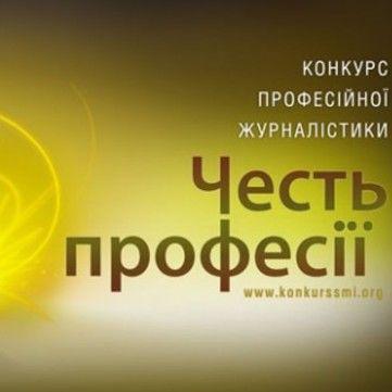 Спецкор ТСН.Тиждень став лауреатом конкурсу «Честь професії 2016»