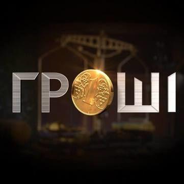 Головною темою програми Гроші стане Євробачення-2017 в Україні