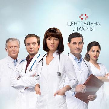 1+1 представив саундтрек до серіалу Центральна лікарня