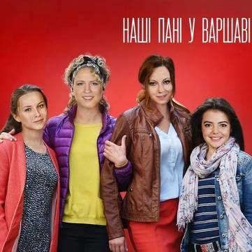 Канал 1+1 показав промо-ролик серіалу Наші пані у Варшаві