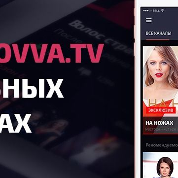 ovva.tv запустив мобільні додатки для iPhone та Android