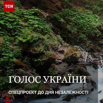 «Голос України»: до Дня Незалежності ТСН.ua підготував унікальний спецпроект