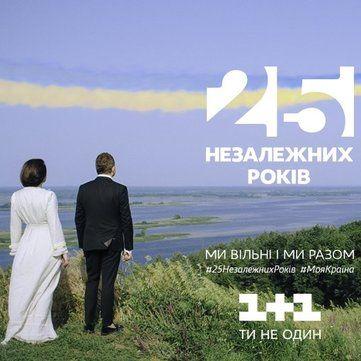 День Незалежності України телеглядачі провели з 1+1