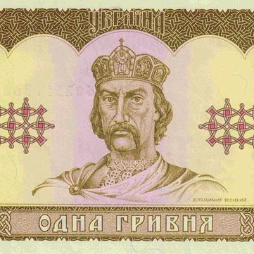 День народження гривні відсвяткували випуском пам'ятної монети