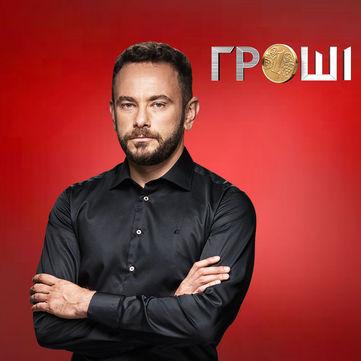 У першому випуску програми «Гроші» розсекретять справу сина Черновецького