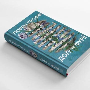 «Наш формат» та #книголав презентує світовий бестселер «Долі та фурії»