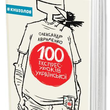 Книголав презентує книгу Олександра Авраменко «100 експрес-уроків української»