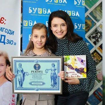 Валентина Хамайко вручила нагороду наймолодшій письменниці України