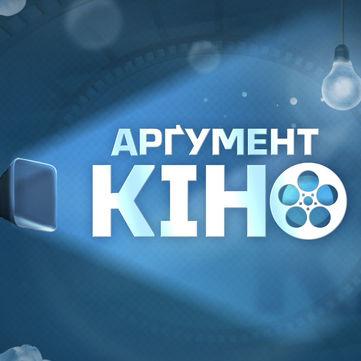 В «Арґумент-Кіно» проаналізують документальні фільми про історію України
