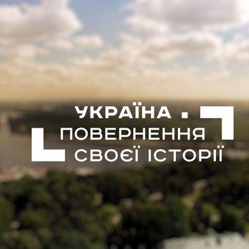«Україна.Повернення своєї історії» став найкращим телевізійним документальним фільмом