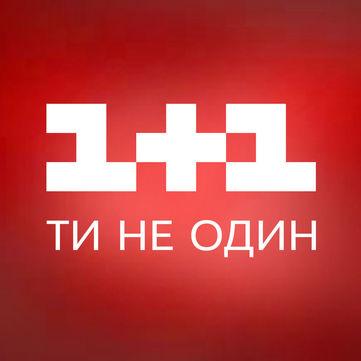 «1+1» змінює формат  телевізійного мовлення