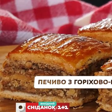 Рецепт печива з горіхово-білковим кремом від Валентини Хамайко