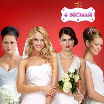 Екс-учасники «4 весілля» повернуться на шоу заради реваншу