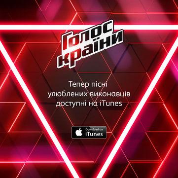 Улюблені пісні з «вокальних боїв» можна завантажити з iTunes