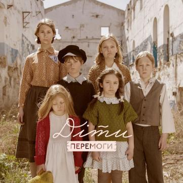 Фільм «Діти перемоги» викликав хвилю особистих спогадів глядачів про Другу світову