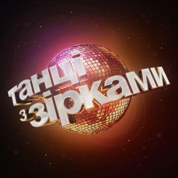 Телеканал «1+1» розкрив повний зірковий склад проекту  «Танці з зірками»