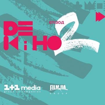 «Де кіно»: Візит відомого режисера зі США, майстер-клас від претендента на Оскар-2017 та виступи українських гуртів