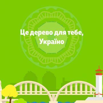 Соціальна акція з озеленення свого міста від Rozetka.ua