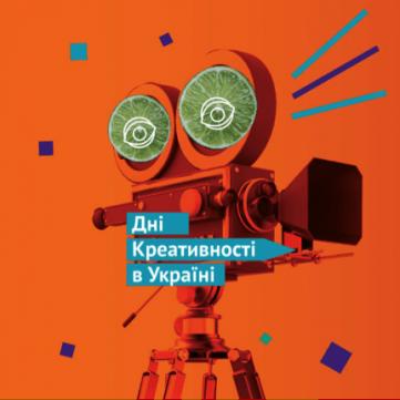 У Києві покажуть шедеври фестивалю Cannes Lions