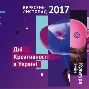 Київ на 2 місяці перетвориться на «столицю натхнення»