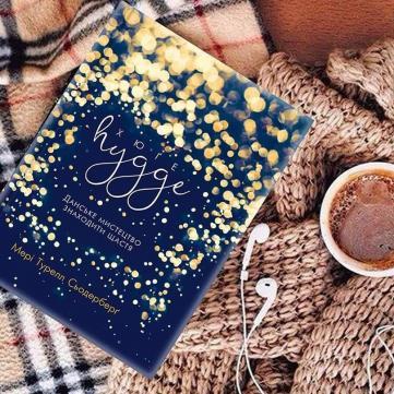 7 книжок від українських видавництв для затишних вихідних