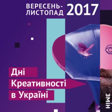 Майкл Щур та Влад Троїцький прочитають натхненні лекції на Форумі креативних індустрій