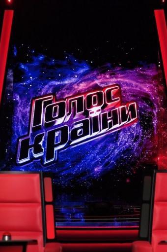 Стали відомі імена тренерів восьмого сезону Голосу країни