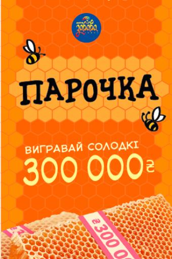 Виграти солодкі 300 000 гривень у «Лото-Забава» ще простіше