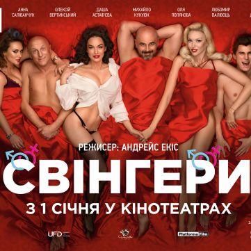 Полякова з Астаф'євою в одному ліжку: Вийшов офіційний постер української комедії «Свінгери»