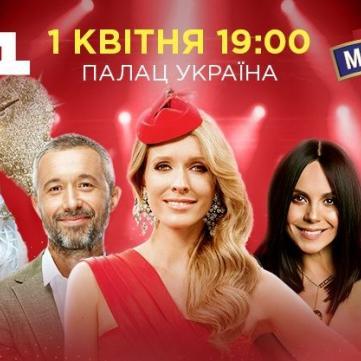 Концерт «Вечір прем'єр з Катериною Осадчою»