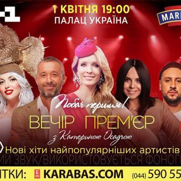 Катя Осадча збере зіркових друзів на грандіозному концерті