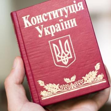 Тест: Чи добре ви знаєте Конституцію України