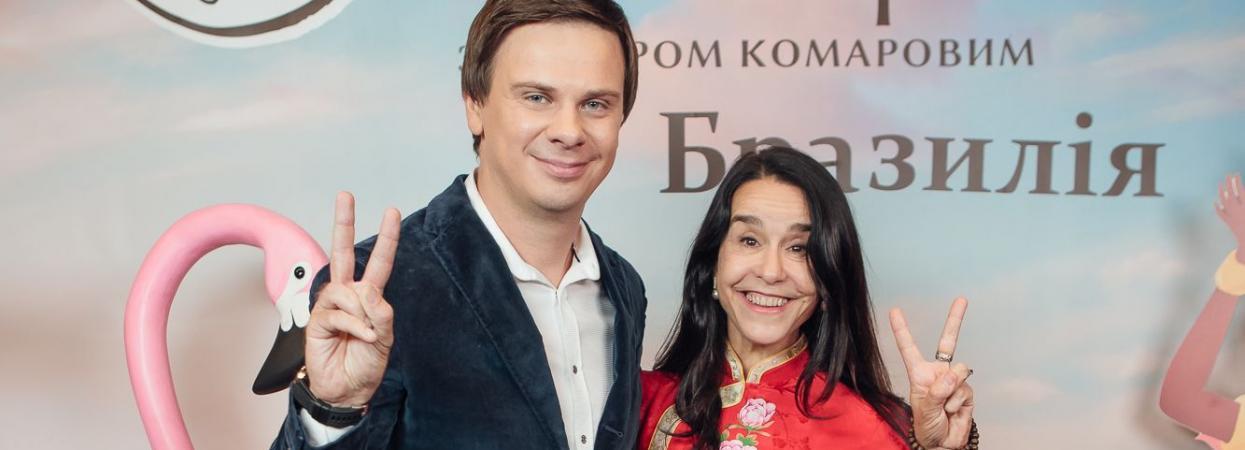 Дмитро Комаров і Луселія Сантос, акторка серіалу Рабиня Ізаура
