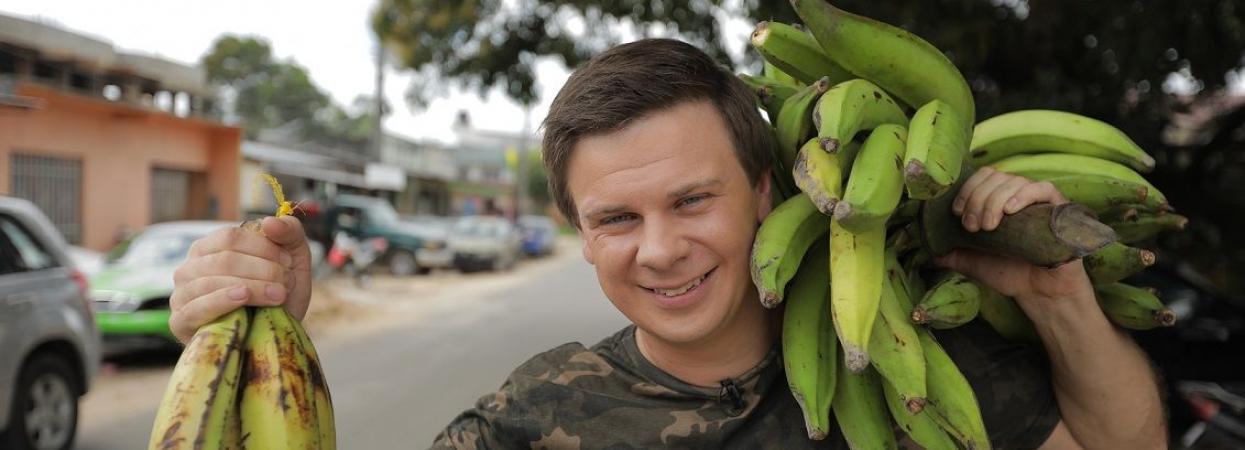Дмитро Комаров у Бразилії, Світ навиворіт