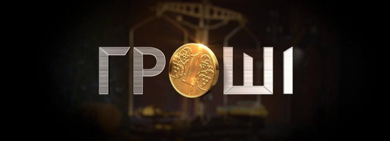 Гроші_лого