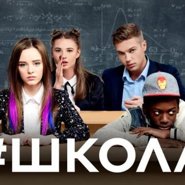 Серіал Школа 1+1