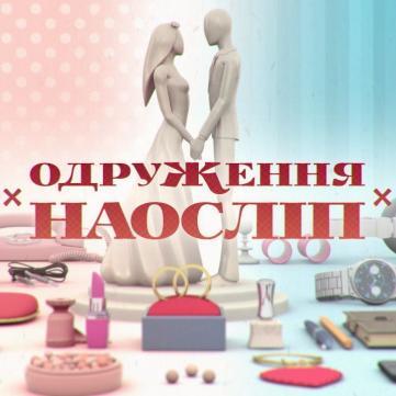 Одруження наосліп LOGO