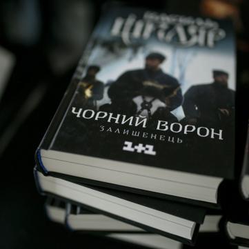 Презентація книжки Чорний ворон. Залишинець