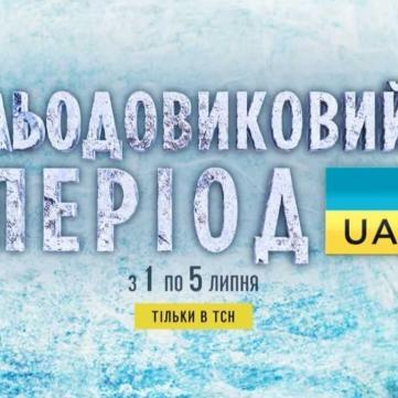 Україна льодовикового періоду