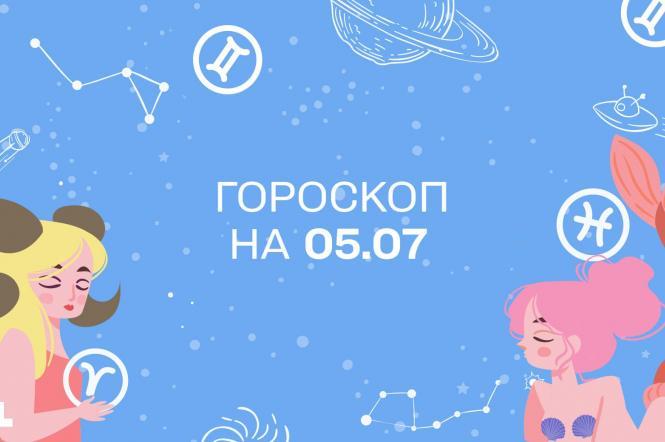 гороскоп на сьогодні 5 липня