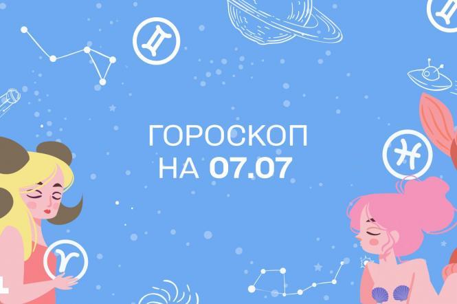 гороскоп на сьогодні 7 липня
