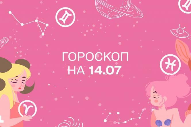 гороскоп на сьогодні 14 липня
