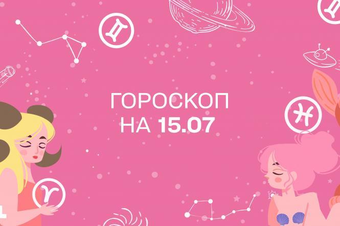 гороскоп на сьогодні 15 липня