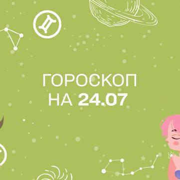 гороскоп на сегодня 24 июля