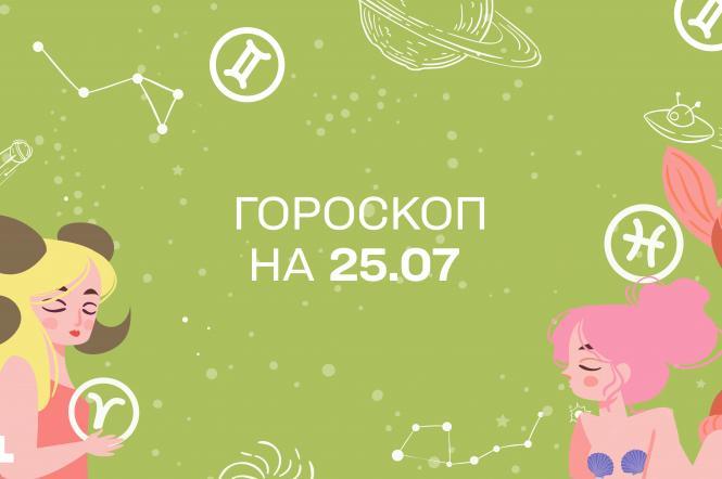 гороскоп на сьогодні 25 липня