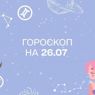 гороскоп на сьогодні 26 липня