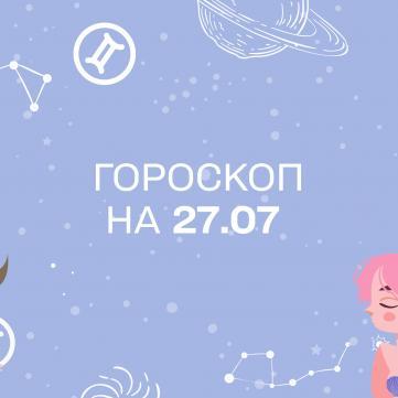 гороскоп на сьогодні 27 липня