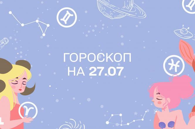 гороскоп на сегодня 27 июля