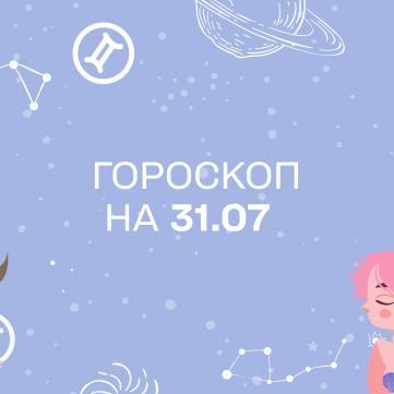 гороскоп на сьогодні 31 липня
