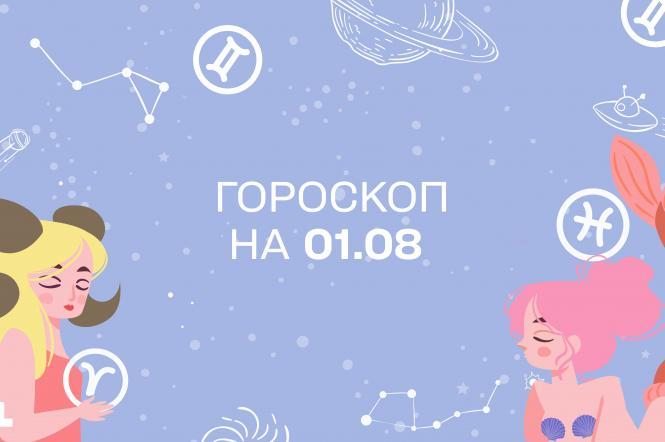 гороскоп на сегодня 1 августа